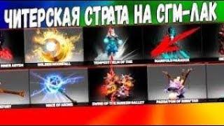 ОТКРЫТИЕ КЕЙСОВ DOTA2 НА САЙТЕ SGM-LUCK