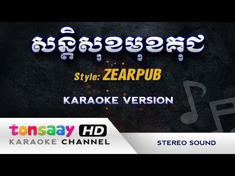 សន្តិសុខមុខគុជ ភ្លេងសុទ្ធ - Tonsaay Karaoke - Khmer Instrumental