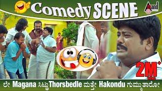 ಲೇ Magana ಸಿಟ್ಟುThorsbedle ಮತ್ತೇ Hakondu ಗುಮ್ಮುತಾರೋ | Raju Thalikoti | Anjada Gandu Comedy Scenes