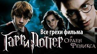 Все грехи фильма Гарри Поттер и Орден Феникса