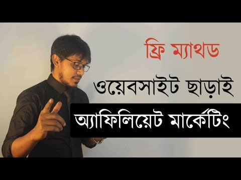 How to Do Affiliate Marketing And Make Money Without Any Website in 2018-2019 (Bangla) - (Ep: 03) thumbnail