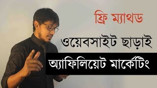 How to Do Affiliate Marketing And Make Money Without Any Website in 2018-2019 (Bangla) - (Ep: 03)