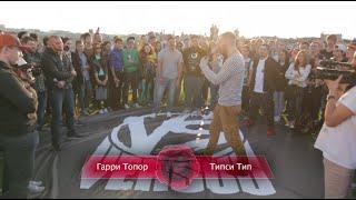 Versus Межсезонье #7: Гарри Топор vs Типси Тип
