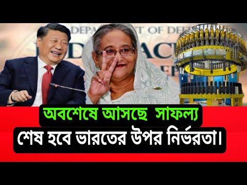 Bangladesh has taken another step towards self-reliance। 2021.