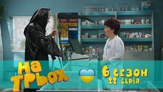 На Троих юмористический сериал 22 серия 6 сезон | Дизель Студио моменты, апрель 2019