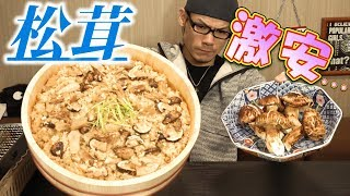 【MUKBANG】Is Winter MATSUTAKE Delicious? ~Matsutake Full Course~