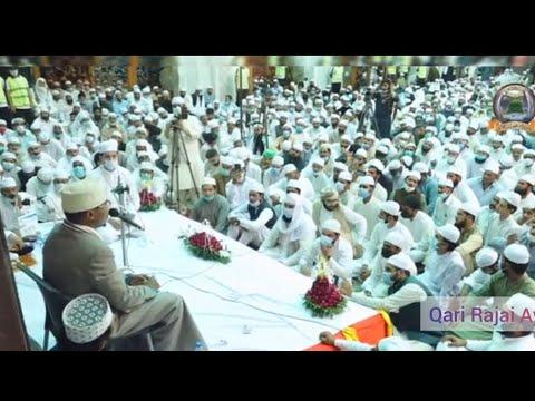 Surat Al Baqarah |Qari Rajai Ayoub| 2021