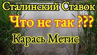 Рыбалка на Карася Метис Сталинский ставок Рыбалка на фидер и на поплавок
