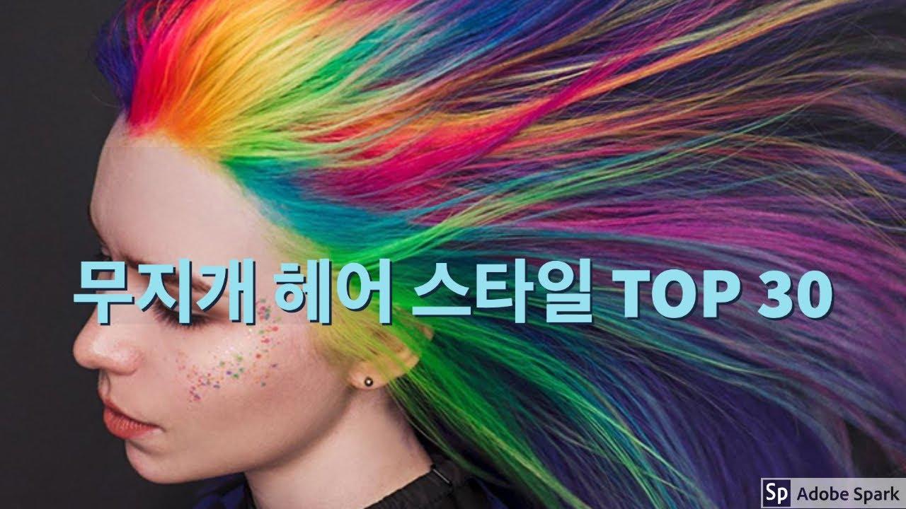 무지개 헤어 스타일 톱15. TOP 15 RAINBOW HAIR STYLES BY RUSSIAN HAIR STYLIST. Rainbow  hair color