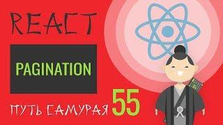 55 - React JS практика - pagination, постраничный вывод пользователей