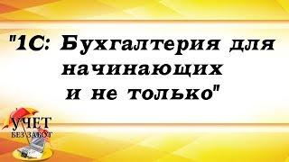 """""""1С: Бухгалтерия для начинающих и не только"""" запись вебинара 13.12.2016"""