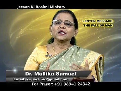 Lenten Message | The Fall Of Man | Dr. Mallika | Jeevan Ki Roshni Ministry | Shubhsandeshtv