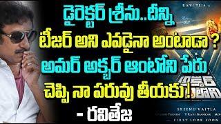 Ravi Teja AAA Teaser Review l Srinu Vaitla l Telugu Boxoffice
