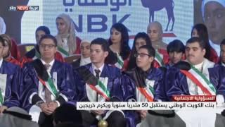 بنك الكويت الوطني يقدم مساهمات اجتماعية منذ 64 عاماً