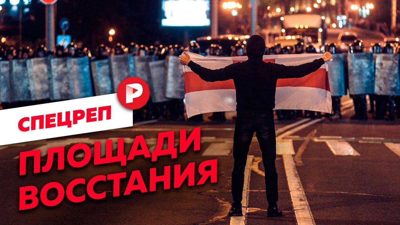 Протесты в Беларуси от первого лица  Редакция
