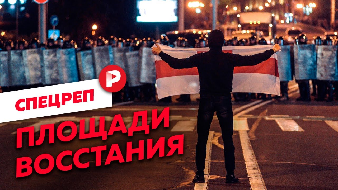 Редакция от 11.08.2020 Протесты в Беларуси от первого лица
