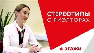 Смотреть видео Стереотипы о работе риэлтора. Работа риэлтором в Москве | История Юлии онлайн