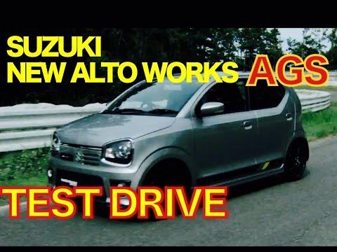新型スズキ アルト ワークス公道試乗 AGS編 SUZUKI ALTO WORKS AGS TESTDRIVE
