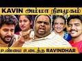 Kavin-க்கு அம்மா விஷயம் தெரிஞ்சா,அடுத்த நிமிஷமே அவன்.. - Ravindhar Reveals New Secrets of Kavin
