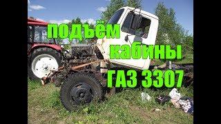 ГАЗ 3307//ОПРОКИНУЛ КАБИНУ