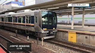『JR神戸線(東海道線) 321系 (D1編成)』