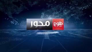 MEHWAR: Doctors Go On Strike At Nangarhar Hospital