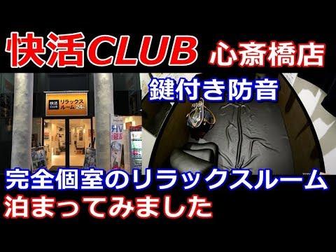 鍵付き防音個室 快活CLUB リラックスルーム なんば心斎橋店 レビュー
