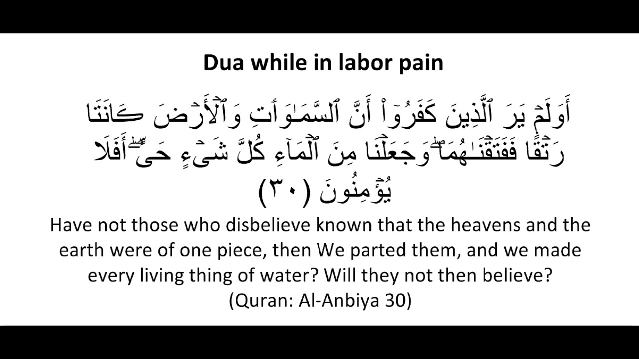 Best Dua while in Labor pain