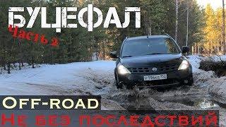 БУЦЕФАЛ off-road на Nissan Murano z50 часть2