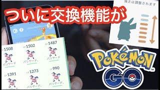 激熱ビックニュース!フレンド機能(ポケモンGO) thumbnail