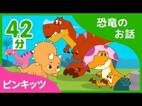 チャンネル登録すると毎週ピンキッツの最新動画を楽しめるよ♪ ☆チャンネル登録はこちら:http://i.sstudy.kr/L/725/ 子供が夢中に楽しめる恐竜のお...