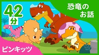 42分連続ピンキッツ恐竜のお話のつめあわせ | ティラノサウルスのお話やその他7本のミュージカル動画 | ピンキッツ童話