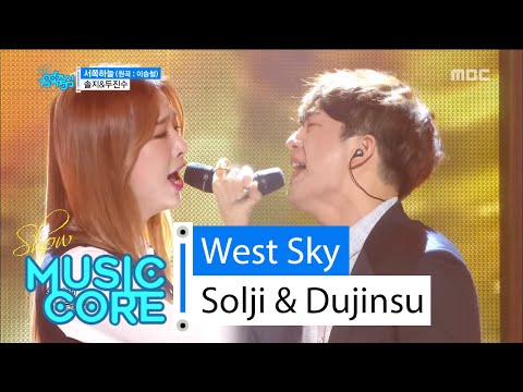 [HOT] Solji & Dujinsu - West Sky, 솔지&두진수 - 서쪽하늘 Show Music core 20160213