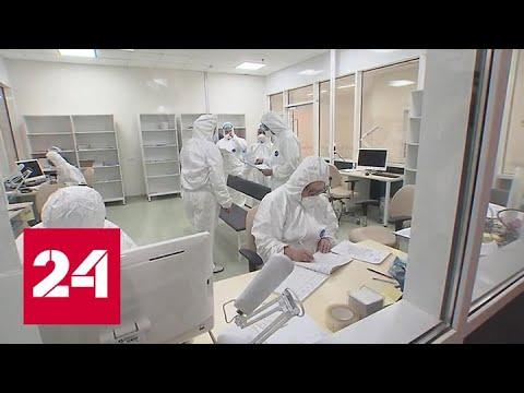 В России зафиксированы новые случаи заболевания коронавирусом - Россия 24
