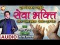 Sewa Bhakti | सेवा भक्ति | Gajendra Rana | गजेंद्र राणा | New Song of Gajendra Rana