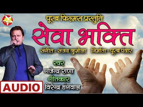 Sewa Bhakti | सेवा भक्ति | Gajendra Rana | गजेंद्र राणा | New Song of Gajendra Rana thumbnail