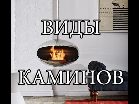 ВИДЫ КАМИНОВ
