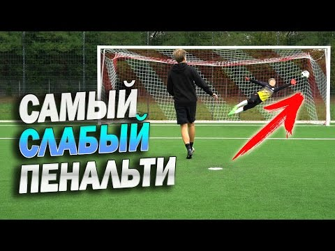 SLOWEST PENALTY Challenge vs freekickerz