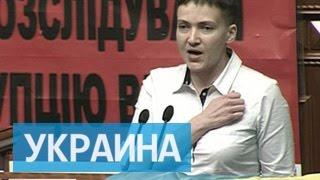 Украинская Тэтчер: Рада присматривается к Надежде Савченко