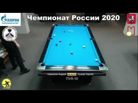 QF А. Сероштан (A. Seroshtan) vs С. Луцкер (S. Lutsker) Russian Man 10-ball Pool Championship 2020