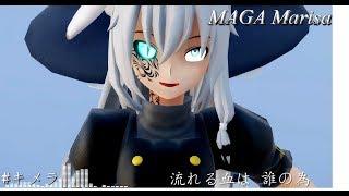 【東方MMD】 キメラ 【Maga Marisa】