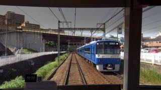 京急2100形ドレミファ 前面展望 快特 横須賀中央-横浜 【Cab view of Keikyu Line】