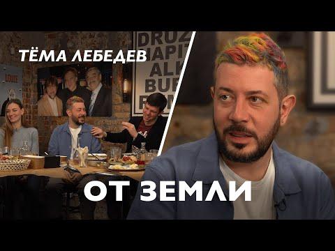 Артемий Лебедев: простота, скромность, хасл (полный разговор, ОТ ЗЕМЛИ, 2020)