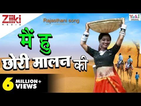 Rajasthani Song | मै हु छोरी मालन की | Rekha Rao | राजस्थानी गीत | Spice DailyShots