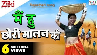 Download Rajasthani Song   मै हु छोरी मालन की   Rekha Rao   राजस्थानी गीत   Ziiki Media Mp3 and Videos