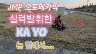 JMP 오토메카닉  KAYO카요  논밭 실력발휘한 카요…