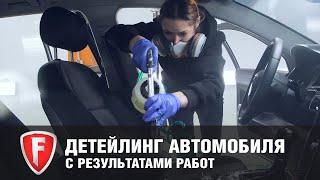 Детейлинг авто - Полировка, химчистка, мойка и оклейка защитной пленкой