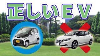 【正しい】電気自動車という報道について。