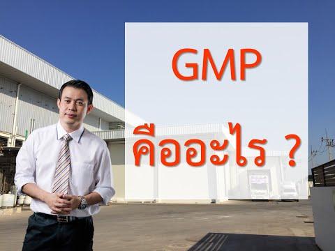 GMP คืออะไร ทำไมต้องทำ GMP  ต้องทำเอกสาร Procedure ไหม หลักเกณฑ์ที่ดีในการผลิตอาหาร