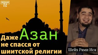 Вражда к Ахлу-Сунне  и искажения цитат ,  Даже азан не спасся от шиитской религии